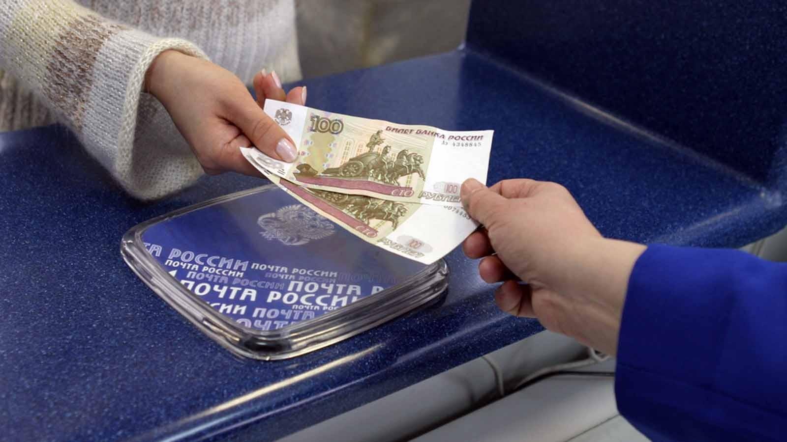 Как сделать денежный перевод на почте россии